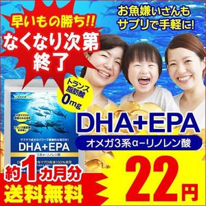 Yahooショッピングで「DHA+EPA 約1ヵ月分」サプリメントが22円送料無料。