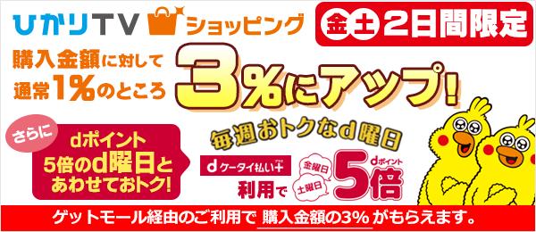 ひかりTVショッピングがドコモ口座キャッシュゲットモールで5%現金バック。