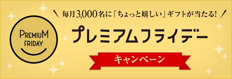 三井住友カードで毎月3000名にプレミアムロールケーキ、サーティーワンアイスクリーム、ローソンスムージー、ミスタードーナツギフトなどが当たる。~8/31。