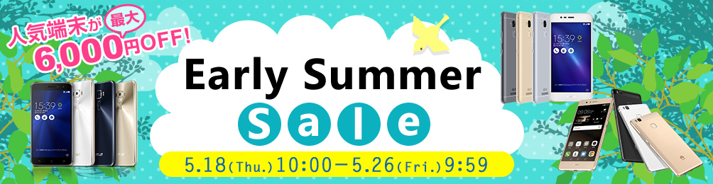 【アマゾンセール開始】楽天でgooSimseller by NTTが大規模投げ売りセール。Huawei nova liteが18144円、P9 lite、ZenFone3、MAX、Tommy、arrowsM03、AtermMR05LNが最大6000円OFF。