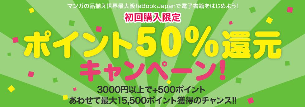ebookjapanで初回購入限定ポイント50%バックキャンペーンを開催中。
