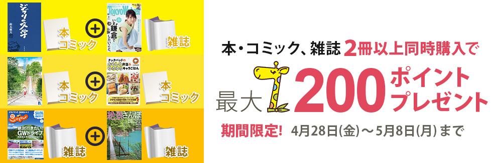 セブンネットショッピングで本コミック・雑誌を2冊以上かつ800円以上使うと200nanacoがもれなく貰える。~5/8。