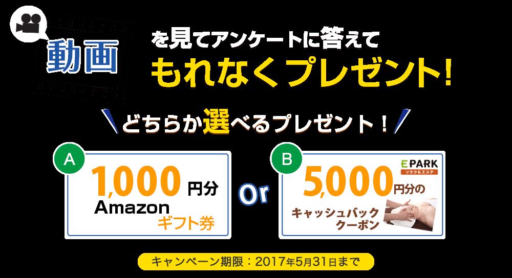 EPARKのくすりの窓口でAmazonギフト券1000円またはリラク&エステで貰える5000円分のキャッシュバッククーポンがもれなく貰える。~5/31。