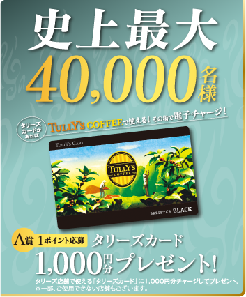 タリーズコーヒーの「違いを感じて」キャンペーンで抽選で4万名にタリーズカード1000円分、1万名にタンブラー+ドリップパック3袋などが当たる。~7/28 17時。
