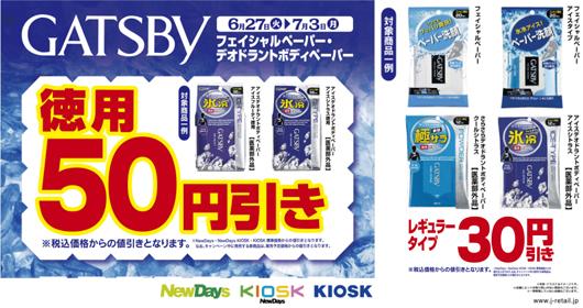 ニューデイズでGATSBYフェイシャルペーパー・ボディペーパーが30-50円引きキャンペーン。~7/3。