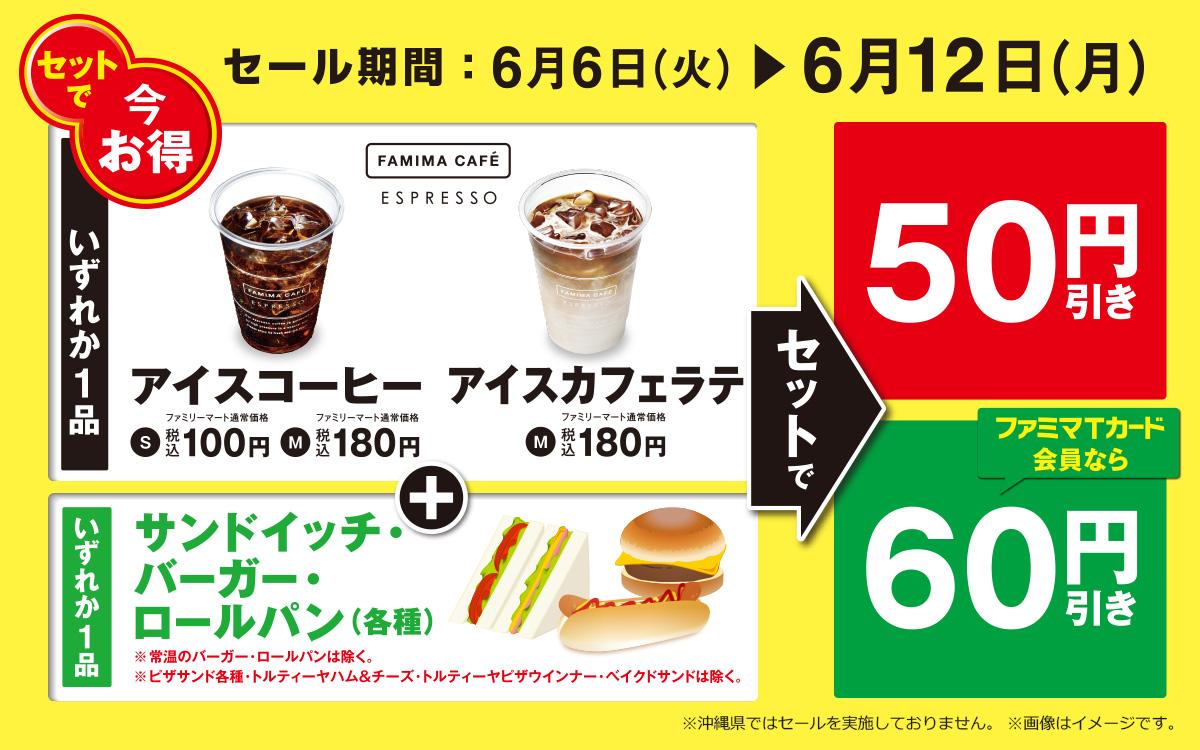 ファミリーマートでコーヒー・カフェラテとサンドイッチなどのパンを買うと最大60円引き。