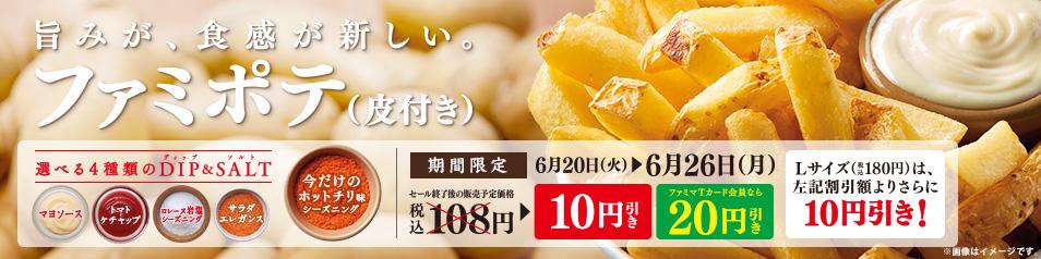 ファミリーマートでファミポテが10-20円引きセール。