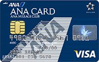 ANA VISAカードの還元率を考察する。北海道や沖縄出身で東京でサラリーマンをやっている人ならばあり。
