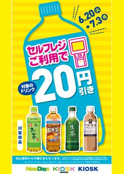 ニューデイズでおーいお茶、麦茶、生茶、午後の紅茶がセルブレジで20円引き。~7/3。