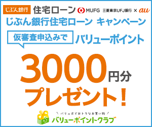 じぶん銀行住宅ローンで3000円キャッシュバック。利率はメガバンクの半分、ガンになったら住宅ローン残高が半額。