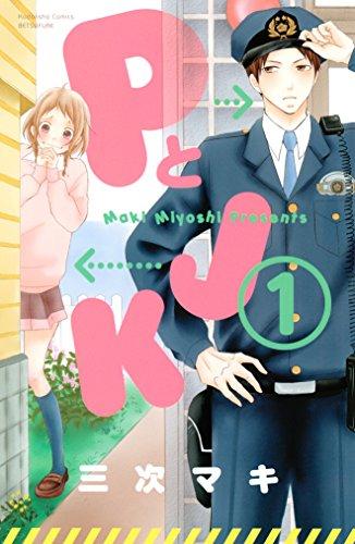アマゾンキンドルストア、楽天koboで「PとJK」1-2巻が無料配信中。