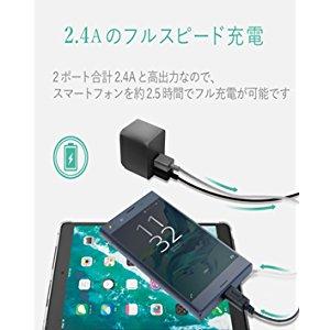 アマゾンでエレコム 充電器 2.4A出力2ポートACアダプターが1299円⇒999円。