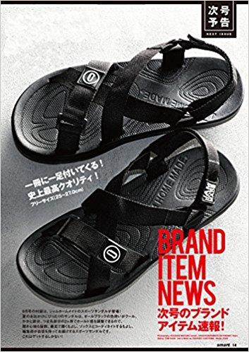 アマゾンで雑誌のsmart(スマート) 2017年9月号を買うと、もれなくジャムホームメイドのスポーツサンダルが付録で付いてくる。7/24~。