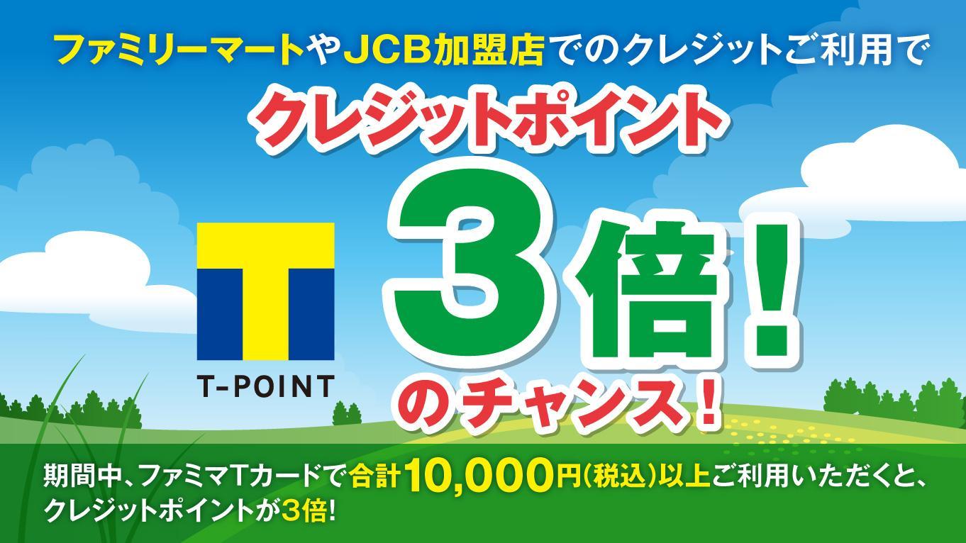 ファミマTカードで対象者限定、JCB加盟店全店でクレジットポイント3倍。還元率1.5%でウマウマ。~7/17。