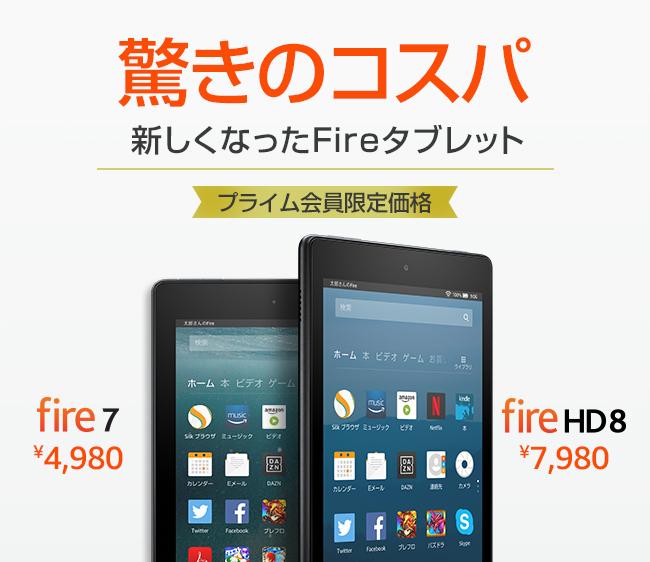 アマゾンでNew Fire 7, Fire HD 8 タブレット(2017)が4000円OFF、アマゾンビデオ用クーポン100円配布中。