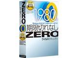 ソースネクストでZERO ウイルスセキュリティが1980円から20%OFFの1580円。