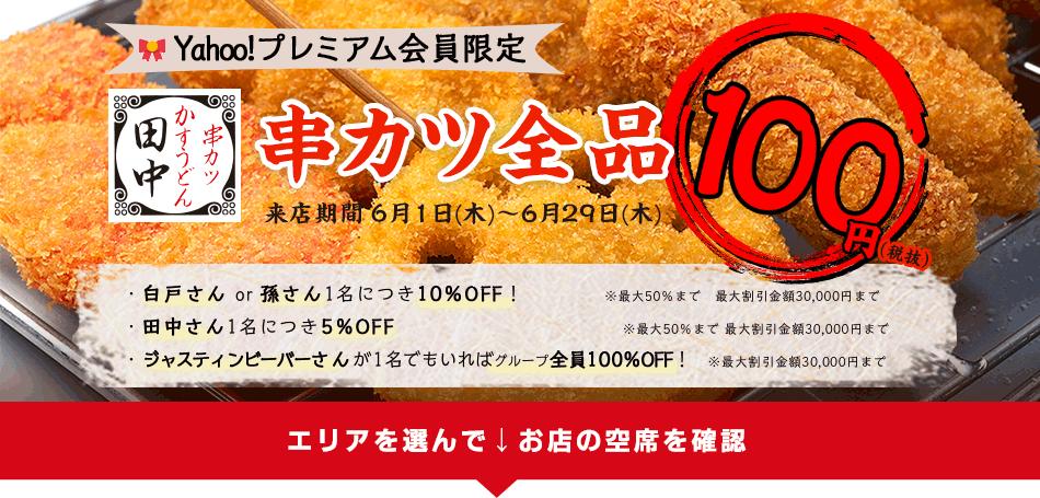 串カツ田中で全品100円、更に名前が「白戸」「孫」で10%OFF、田中で5%OFF。~6/29。