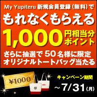 ユピテルの登録で1000ポイントがもれなく貰える。「Ogawa × Yupiteru」限定コラボトートバッグが抽選で50名に当たる。~7/31。