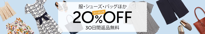 アマゾンでメンズ服・シューズ・バッグが20%OFFとなるクーポンを配信中。~6/28。