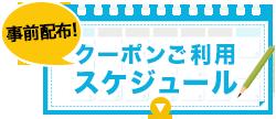 楽天トラベルでスーパーセールのクーポンを大量に配信中。高速バスやレンタカー、ANA/JAL楽パックのクーポンも配布中。