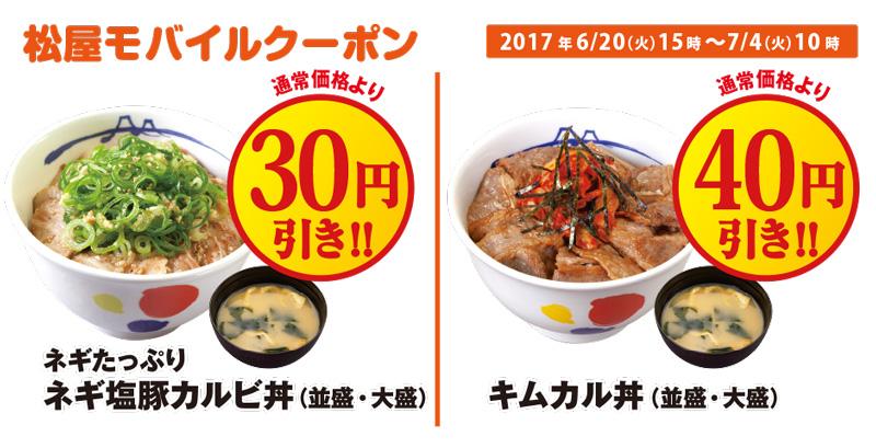 松屋で「ネギたっぷりネギ塩豚カルビ丼」「キムカル丼」が30-40円引きとなるLINE限定クーポンを配信中。LINE使ってなくても貰えそう。