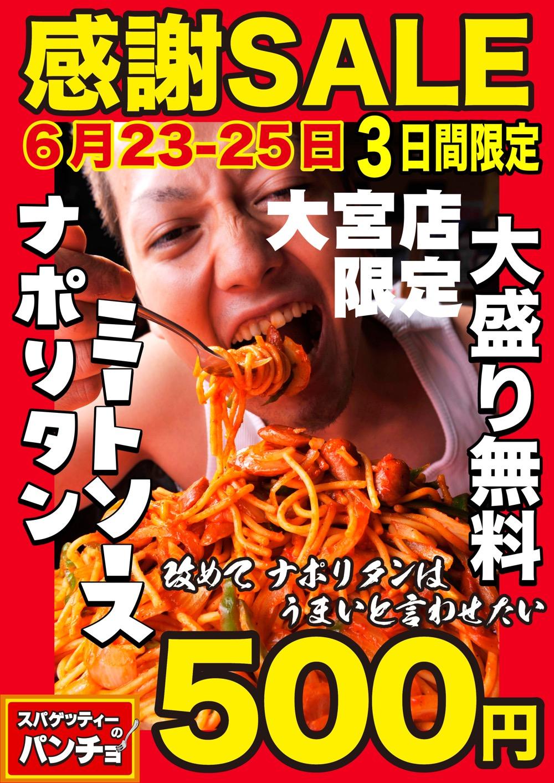 スパゲッティのパンチョでミートソーススパゲティが690円⇒500円大盛り無料。