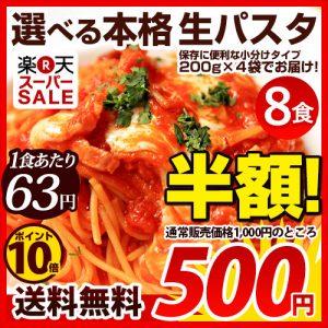 楽天で本格生パスタお試し8食セットが半額の500円送料無料で販売中。