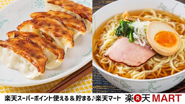 楽天の買うクーポンで楽天のスーパーマーケット「楽天マート」で使える1500円分クーポンが500円で販売中。