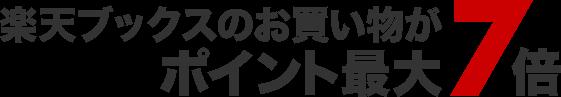 楽天ブックスで半額セール&ポイント7倍&555円OFF。ドラクエXIやニンテンドーラボなどが5-7割引セール。