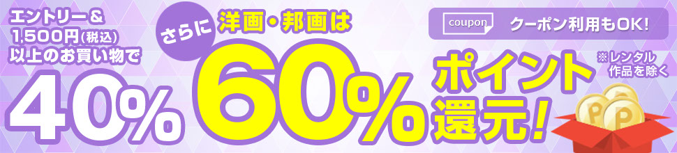 【大人も4割引き】動画見放題の楽天ショウタイムでポイント40%付与還元キャンペーンを開催中。