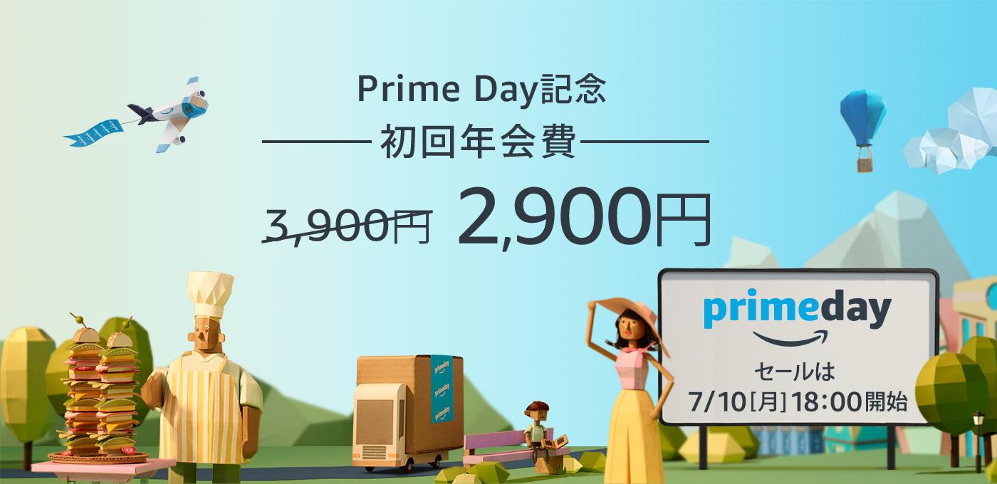 【値下げ7/2まで】アマゾン大規模セールのPrimeDayが7/10~7/11に開催。プライム会員年会費が3900円⇒2900円にて提供。FireTVStickを買うと剛力彩芽が配送中。