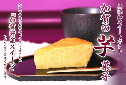 楽天でスイートポテトランキングNo1の「加賀の芋菓子スイーツ」が2680円から半額の1340円。
