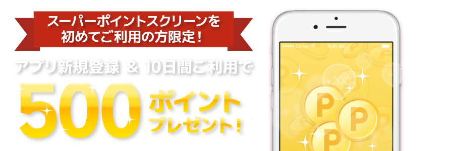 【まだ間に合う】【過去最大】楽天スーパーポイントスクリーンアプリでもれなく500ポイントが貰える。