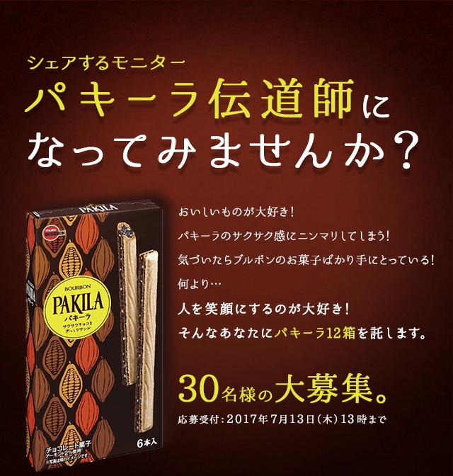 ブルボンファンパークでサクサクチョコのパキーラ12箱が抽選で30名に当たる。~7/13 13時。