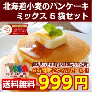 楽天で北海道小麦の.パンケーキミックス200g×5袋が999円送料無料で販売中。