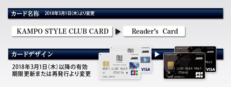 【悲報】漢方スタイルクラブカード終了へ。カード発行は既に停止、2018/3/1以降の更新よりリーダーズカードに強制変更へ。