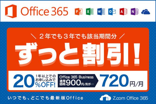 くまポンでMicrosoft Office 365 Business月額サブスクリプションライセンスが900円⇒720円。