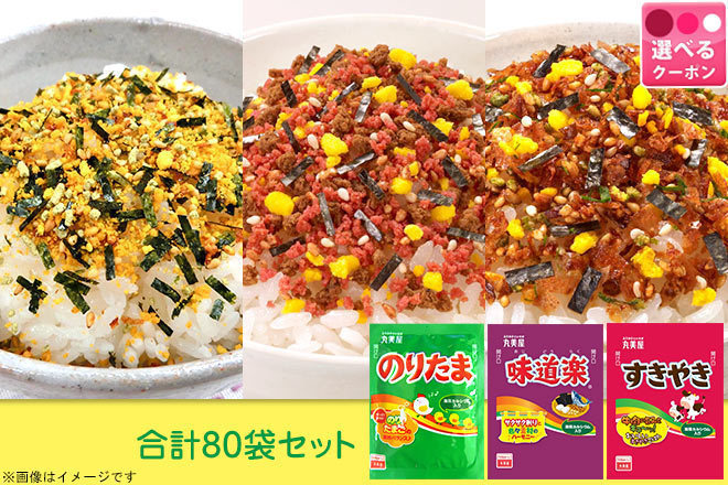 くまポンで「丸美屋の業務用ふりかけ80袋」が1000円送料無料。
