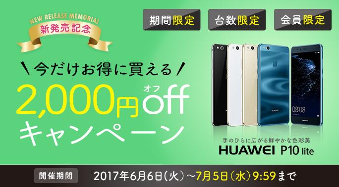 NTTコムストア by gooSimsellerでHUAWEI P10 lite新発売記念で2,000円オフクーポンを先着で配信中。