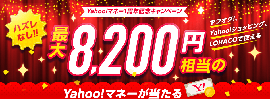 Yahoo!マネー 1周年記念キャンペーンで5円分がもれなく貰える。820円分が10名に、8200円分が1名に当たる。~7/4。