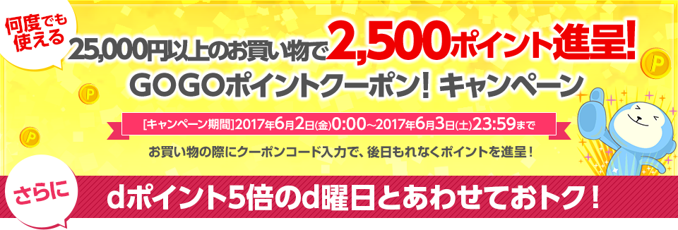 ひかりTVショッピングで1日25000円以上の物を買うと2500ポイント貰えて実質1割引き。dケータイ払いプラス併用で15%OFF。