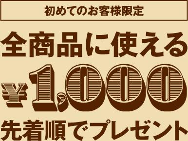 【復活】ZOZOTOWNで新規会員限定1000円引きクーポンが配信中。全商品で使えるぞ。