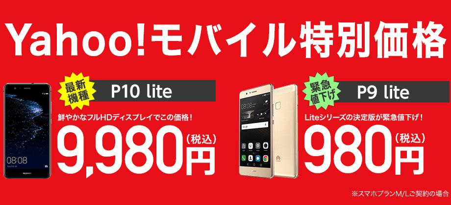 ワイモバイルでP10 liteが2.7万⇒9980円、P9 liteが980円、novaが25640円回線セットで販売中。Yahoo!プレミアム会員限定でiPhoneSE申し込みで1万ポイントバック。