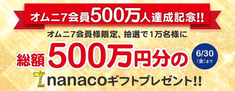 オムニ7で抽選で1万名に100円分のnanacoギフトがその場で当たる。