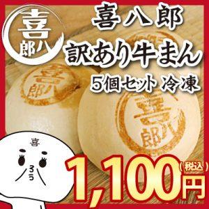 楽天の「喜八郎」の訳あり牛まん5個入が1100円送料別にて販売予定。毎月8日限定発売。