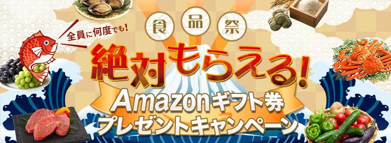 【終了】ふるなびでふるさと納税をすると、10000円ごとにAmazonギフト券1000円がもれなく貰える。2万円以上寄付すると自己負担ゼロで特典ウマウマが可能。