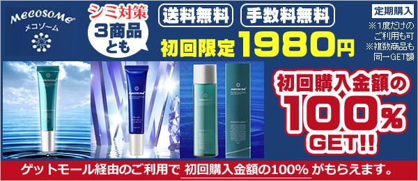 メコゾームのシミ取りクリーム、化粧水、シワ対策が1980円で全額キャッシュバックで実質無料。ドコモ口座限定。
