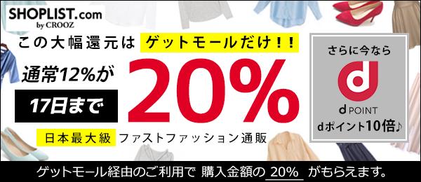 メンズ・レディースファッション通販「SHOPLIST」がドコモ口座キャッシュゲットモールで20%バック、dポイント10倍、合計3割引き。