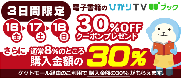 ひかりTVブックで3日間限定30%OFF&30%キャッシュバックで合計割引率が半端ない。