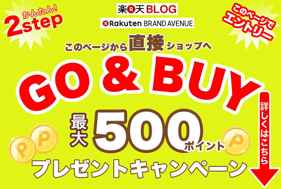 楽天ブランドアベニューでGO&BUYで3000円で100ポイント、8000円で300ポイント、1万円で500ポイントがもれなく貰える。~7/2。